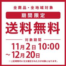【期間限定】全品送料無料(11月2日から)