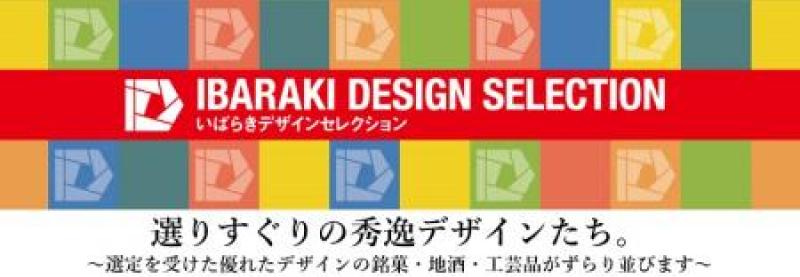 いばらきデザインコレクション