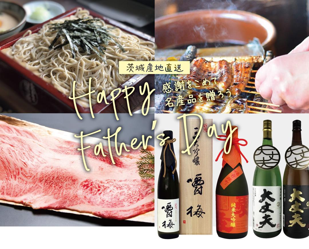 茨城産地直送 - Happy Fathers day!感謝を込めて名産品を贈ろう