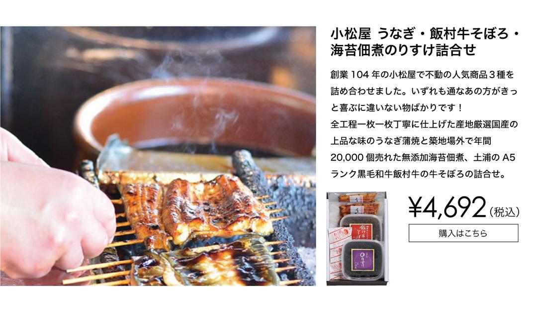 小松屋 うなぎ・飯村牛そぼろ・海苔佃煮のりすけ詰合せ