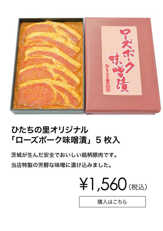 ひたちの里オリジナル「ローズポーク味噌漬け」5枚入り