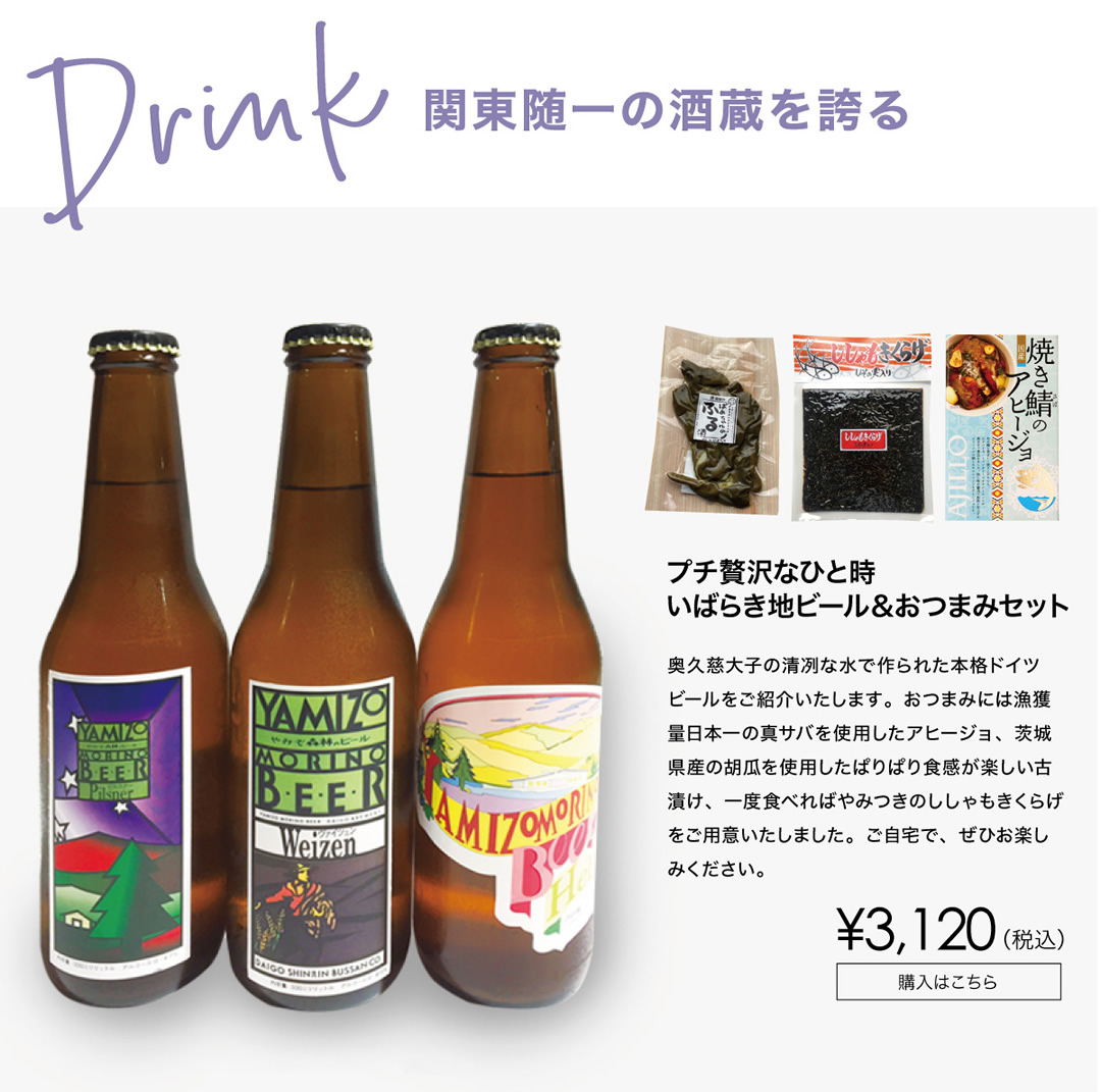 プリ贅沢なひと時いばらき地ビール&おつまみセット