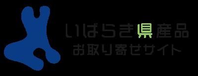 茨城県名産品お取り寄せサイト