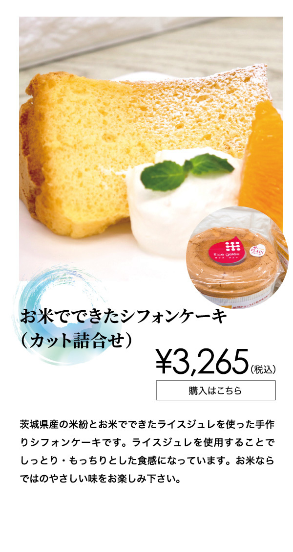 お米でできたシフォンケーキ(カット詰め合わせ)