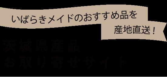 いばらきメイドのおすすめ品を産地直送!茨城県産品お取り寄せサイト