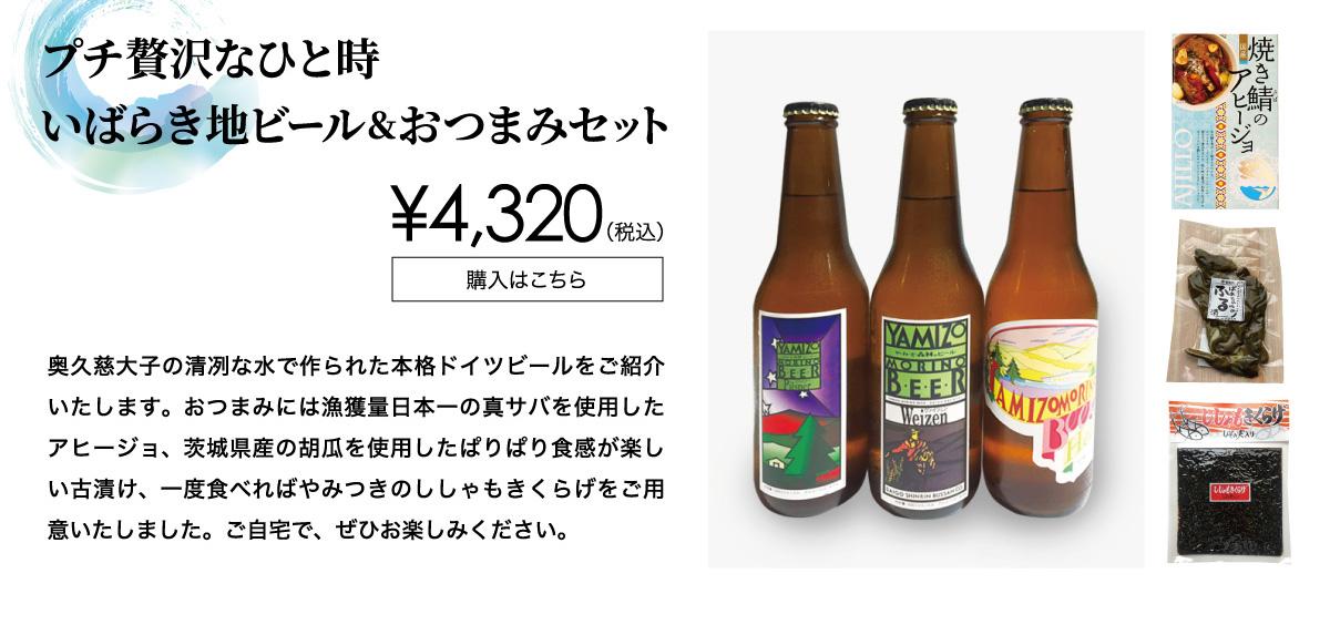 プチ贅沢なひと時、いばらき地ビール&おつまみセット