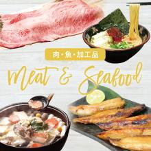 肉・魚・加工品