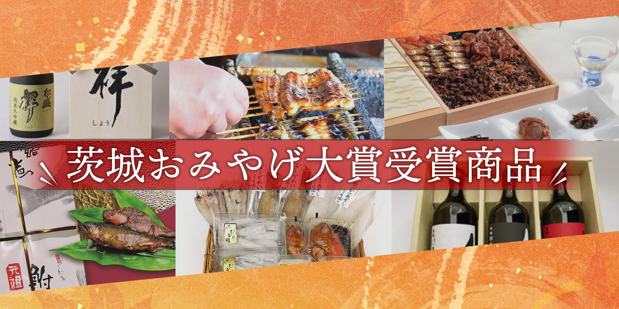 茨城おみやげ大賞受賞商品