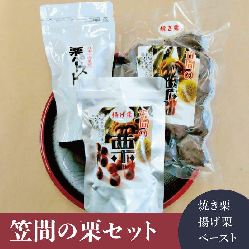 笠間の栗セット(焼き栗・揚げ栗・ペースト)
