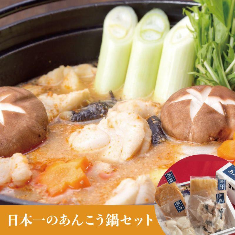 日本一のあんこう鍋セット