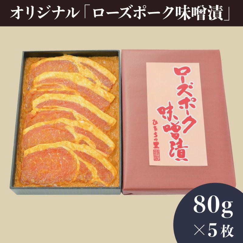 ひたちの里オリジナル「ローズポーク味噌漬」5枚入