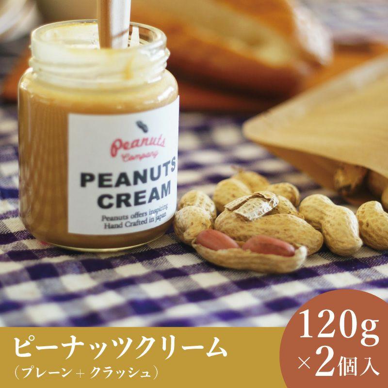 ピーナッツクリーム2コセット(プレーン+クラッシュ)