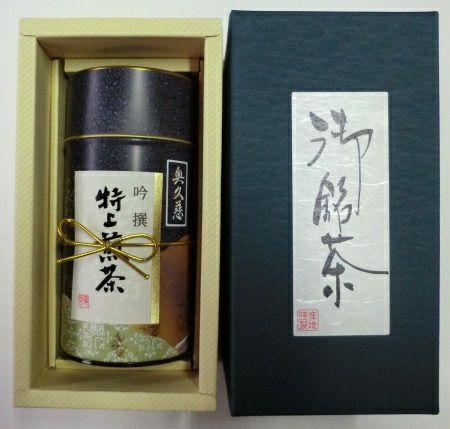 奥久慈茶ギフト