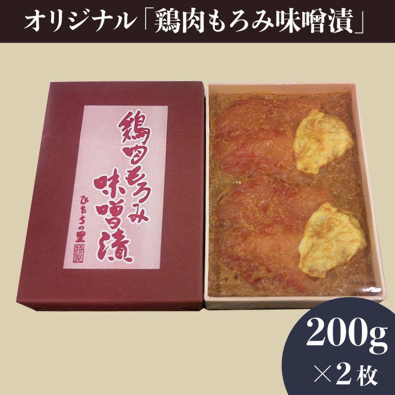 ひたちの里オリジナル「鶏肉もろみ味噌漬」2枚入