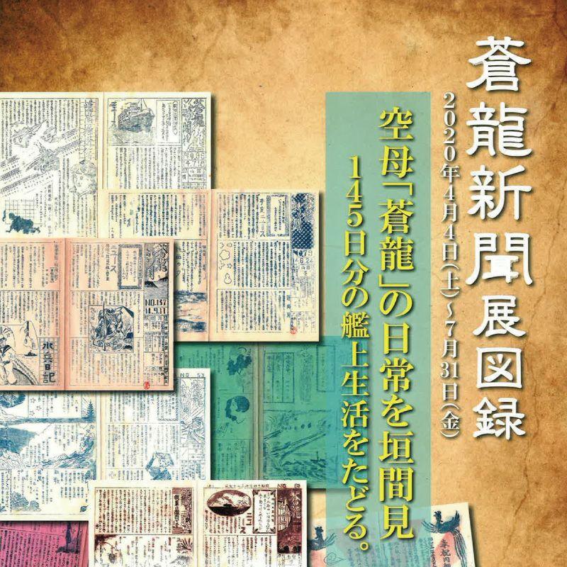 蒼龍新聞展図録