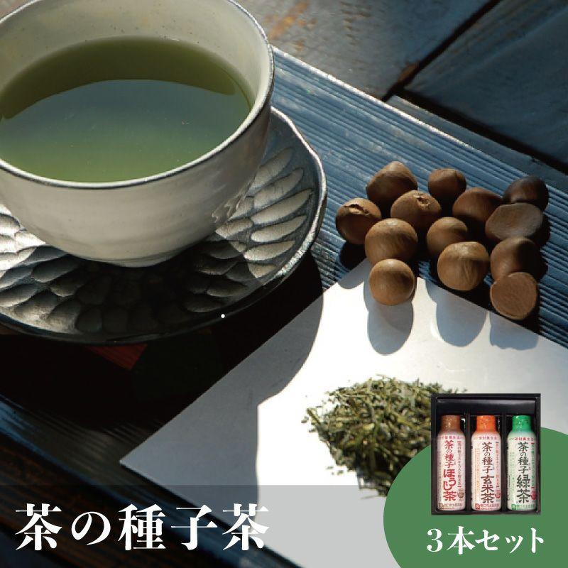 茶の種子茶3本セット