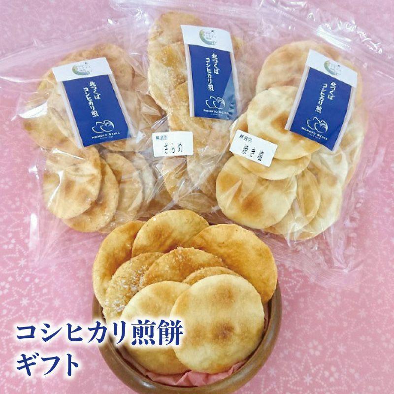 コシヒカリ煎餅 ギフト