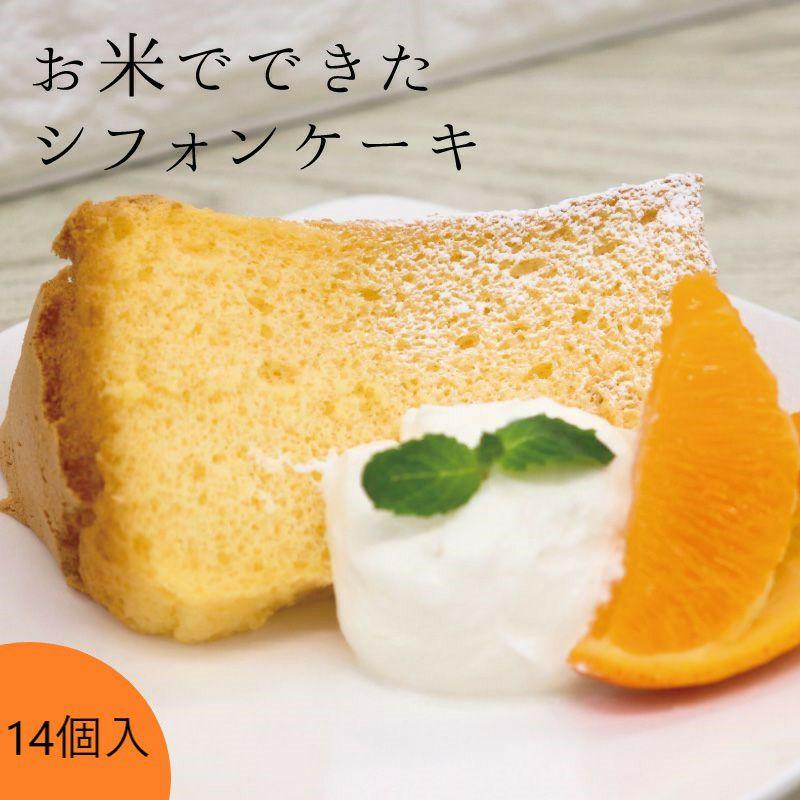 お米でできたシフォンケーキ(カット詰合せ)