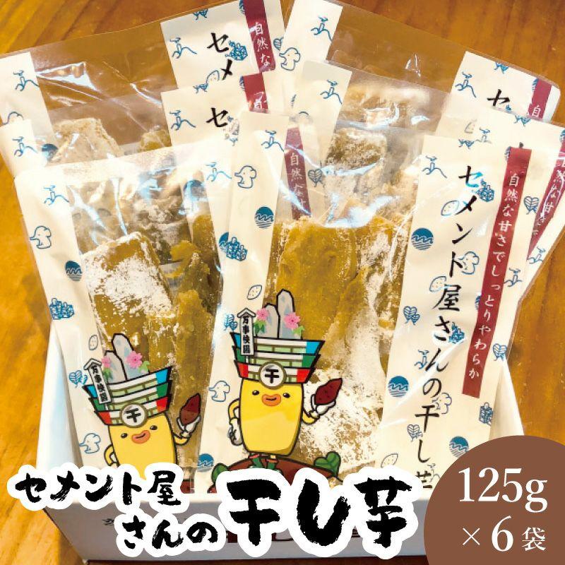 セメント屋さんの干し芋(6袋セット)