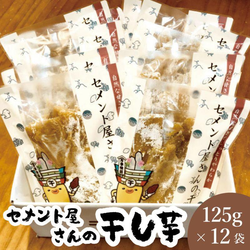 セメント屋さんの干し芋(12袋セット)