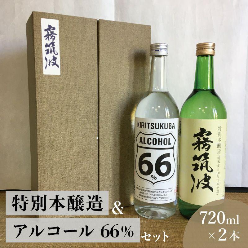 特別本醸造&アルコール66%セット
