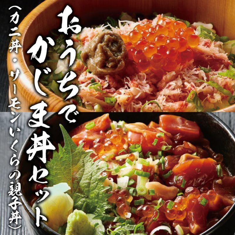 おうちでかじま丼セット(カニ丼・サーモンいくらの親子丼)