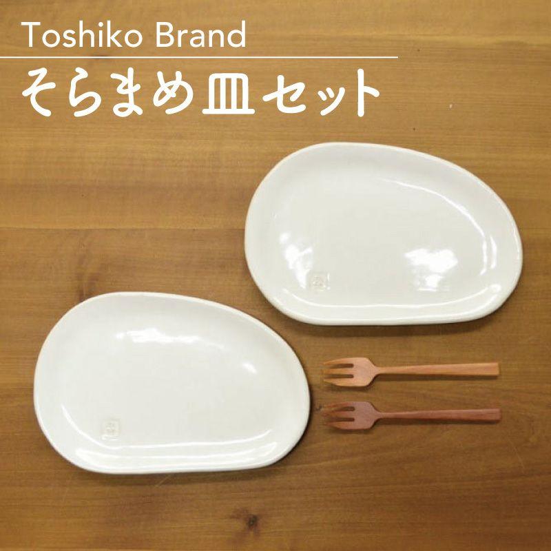 ToshikoBrand そらまめ皿セット