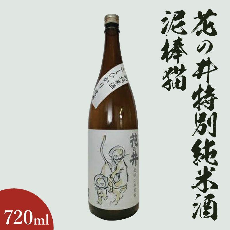 花の井特別純米酒泥棒猫720ml